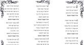 Yom Kippur: Ete Shaarei Ratson